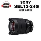 (贈飛機頸枕) SONY SEL1224G 鏡頭 超廣角鏡 廣角 變焦 全片幅 單眼 鏡頭 E-mount 公司貨