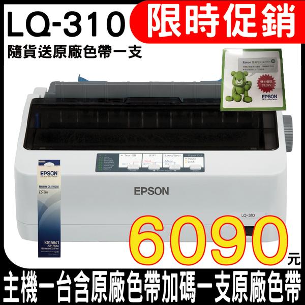 【送原廠色帶一支+二年保固】EPSON LQ-310 點陣印表機 報稅最佳利器
