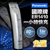 (免運現貨)Panasonic 國際牌電剪 ER1410 一小時快充專業電剪 推剪電推 另售 雅娜蒂 *HAIR魔髮師*