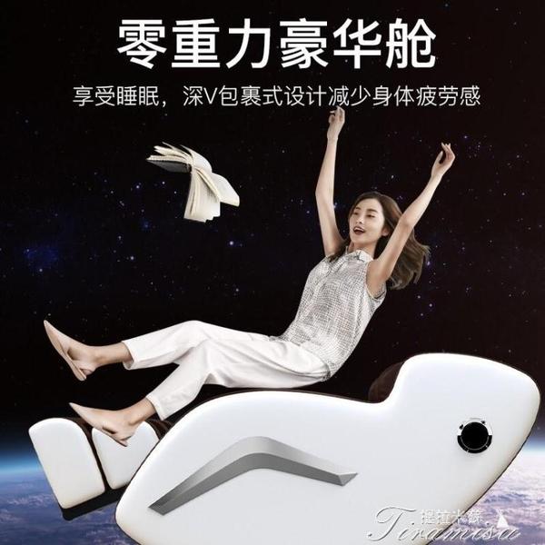 按摩椅 220V按摩椅家用全身豪華小型電動家用太空艙8d全身多功能按摩椅 快速出貨YYS