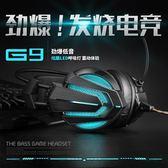 Picun G9電腦游戲耳機頭戴式 震動發光電競耳麥重低音樂通用【潮男街】