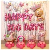 寶寶滿月百天布置用品 兒童周歲生日派對裝飾鋁膜字母氣球套餐 『名購居家』