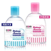 Coni beauty 舒顏柔敏/潤顏淨漾 卸妝水 300ml【新高橋藥妝】2款可選