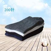 200針純綿休閒襪