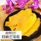 健康本味 泰國特級芒果乾200g 果乾[TH17102421]千御國際
