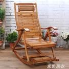 躺椅 摺疊躺椅成年人竹搖椅家用午睡椅涼椅老人休閒逍遙椅實木靠背椅ATF 米希美衣