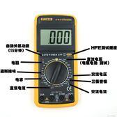 電工高精度電子萬用錶數字萬能錶 萬用電錶帶自動關機igo ciyo黛雅