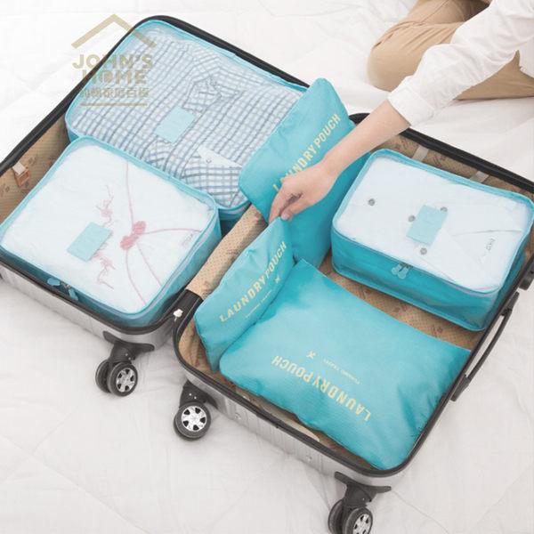 約翰家庭百貨》【YX025】旅行收納袋六件套 行李箱衣物整理收納包六件套 分類六件組 8色可選