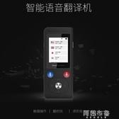 翻譯機 AI智慧翻譯機旅游翻譯神器WIFI翻譯器英語日語隨身翻譯棒 雙12