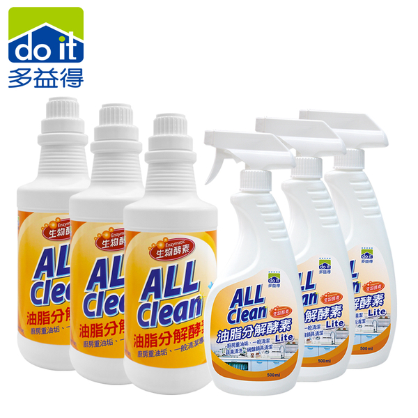 多益得All Clean油脂分解酵素3大3小組