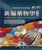 (二手書)【新編藥物學:以藥理學為導向(五版)】