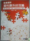 【書寶二手書T1/大學資訊_XEO】動畫圖解資料庫系統理論_李春雄_無光碟