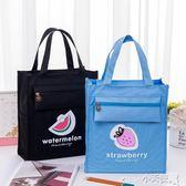 補習袋 學生書袋帆布補習袋學生補課包手拎書袋美術袋兒童書袋防水袋【小天使】