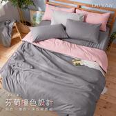 芬蘭撞色設計-雙人加大床包被套四件組-多款任選 台灣製