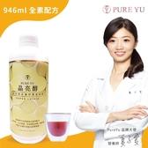 醫師好辣節目推薦 晶亮醇 PureYu 強化型金盞花 液態飲用 葉黃素飲 946ml