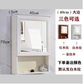 簡約太空鋁鏡櫃掛牆式浴室衛生間單獨鏡子帶置物架洗手間衛浴壁掛-大邊40金、白、紅-J