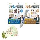 互動日本語初級版(全2書)+ LiveABC智慧點讀筆16G(Type-C充電版)+ 7-11禮券500元