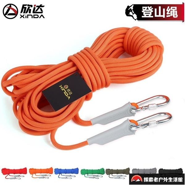 戶外登山繩安全繩攀登攀巖救援繩子耐磨捆綁救生逃生繩索裝備【探索者戶外生活館】