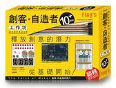 創客‧自造者工作坊 10+實驗(「Arduino 超入門:創客‧自造者的原力」書+實驗套件)..