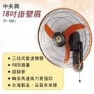 中央興18吋壁掛式高效速風扇/工業扇/壁扇/掛扇/吊扇/涼風扇/電扇(F-184)