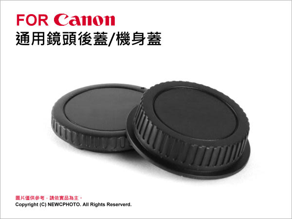 For Canon 機身蓋/鏡頭後蓋 副廠 500D 550D 600D 650D 50D 60D 6D 7D 5D 5D2 5D3 1D3 1D4 1DX 薪創數位