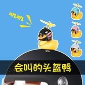頭盔飾品 頭盔裝飾個性創意電動車小黃鴨吸盤竹蜻蜓可愛兒童安全摩托帽飾品 夢藝家