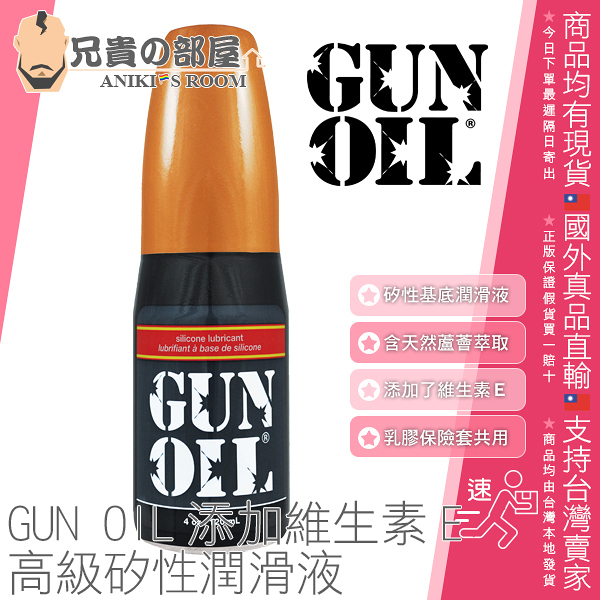 ●118ml● 美國 Empowered Products GUN OIL Silicone-based Lubricant 高級矽性潤滑液 添加蘆薈萃取與維生素E