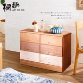 【桐趣】邁田捕手6 抽實木收納櫃