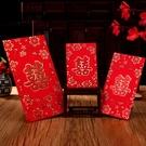 結婚紅包袋個性
