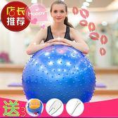 瑜伽球加厚按摩球帶刺健身孕婦恢復防爆統感愈加球【七夕節好康搶購】