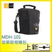 0利率/立即出貨《台南/上新》Case Logic MDH-101  微單眼相機包