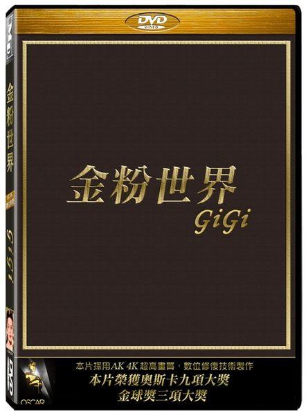 今粉世界 DVD (音樂影片購)