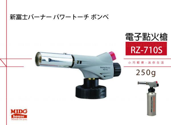 日本製造新富士 RZ-710S /料理用瓦斯槍/噴槍(不含瓦斯罐)《Midohouse》
