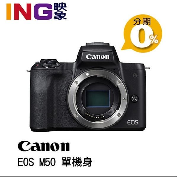 【24期0利率】平輸貨 Canon EOS M50 單機身 ((黑色)) BODY 保固一年 W