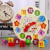 數字時鐘表模型串珠穿線立體形狀積木早教益智力拼圖【宅貓醬】