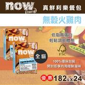 【毛麻吉寵物舖】Now! FRESH真鮮利樂貓餐包-無穀火雞肉 182克*24入  貓罐頭/鮮食/餐包