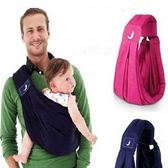 多功能西爾斯背巾嬰兒背帶新生兒橫抱式寶寶抱傳統夏季透氣斜背袋【一件免運】