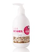 【Timaru 堤瑪露】台灣風采- 胎盤素彈力身體乳 250ml