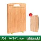 竹匠防霉菜板非實木竹案板廚房切菜板粘板搟面板家用砧板占板刀板 【優樂美】