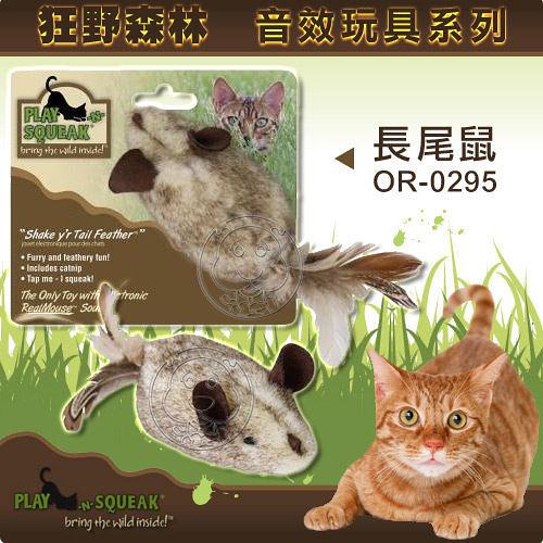 【 培菓平價寵物網】美國 Playn Squeak《長尾鼠》狂野森林系列音效玩具 (OR-0295)