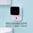【台灣現貨可自取】智慧壁掛式自動感應洗手機家用充電皂液器免打孔泡沫洗手液機