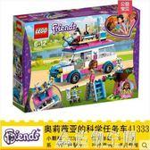 樂高女孩系列小顆粒積木拼裝玩具益智好朋友城堡別墅41335/41347 造物空間