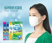 白元舒緩喉嚨加濕口罩防干燥透氣一次性口罩飛機高鐵睡眠口罩