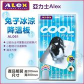 *WANG* Alex亞力士《兔子冰涼降溫板AL061》兔子、龍貓適用