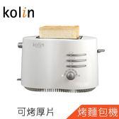 【可超商取貨】歌林厚片烤麵包機(KT-R307)