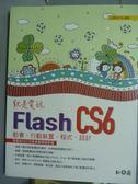 【書寶二手書T3/網路_QFN】就是愛玩Flash CS6-動畫、行動裝置、程式、設計_采風設計苑