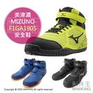 日本代購 空運 MIZUNO 美津濃 F1GA1905 安全鞋 塑鋼鞋 鋼頭鞋 工作鞋 作業鞋 男鞋 女鞋