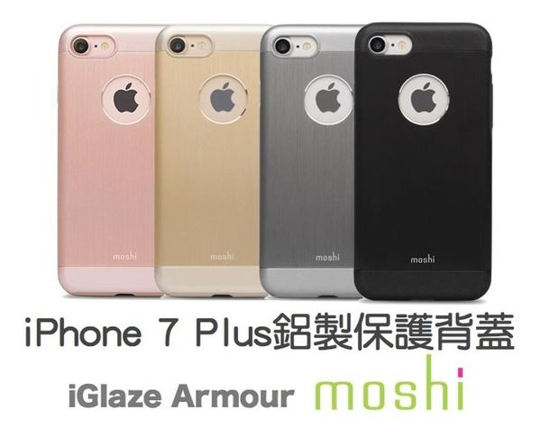 新品】moshi iGlaze armour APPLE iPhone 7 Plus 5.5超薄 鋁製 保護背殼 背蓋