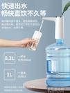 抽水器電動家用礦泉飲水機大桶純凈水桶按壓自動出水壓水器   【全館免運】