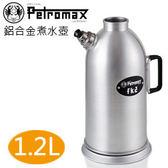 丹大戶外【Petromax】德國 FK2 鋁合金煮水壺 1.2L/水壺/茶壺/燒水/戶外露營